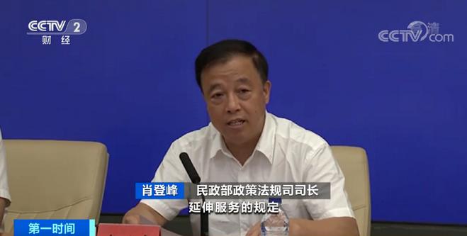 民政部:政府投资兴办的养老机构 可交由社会力量运营管理-中国网地产