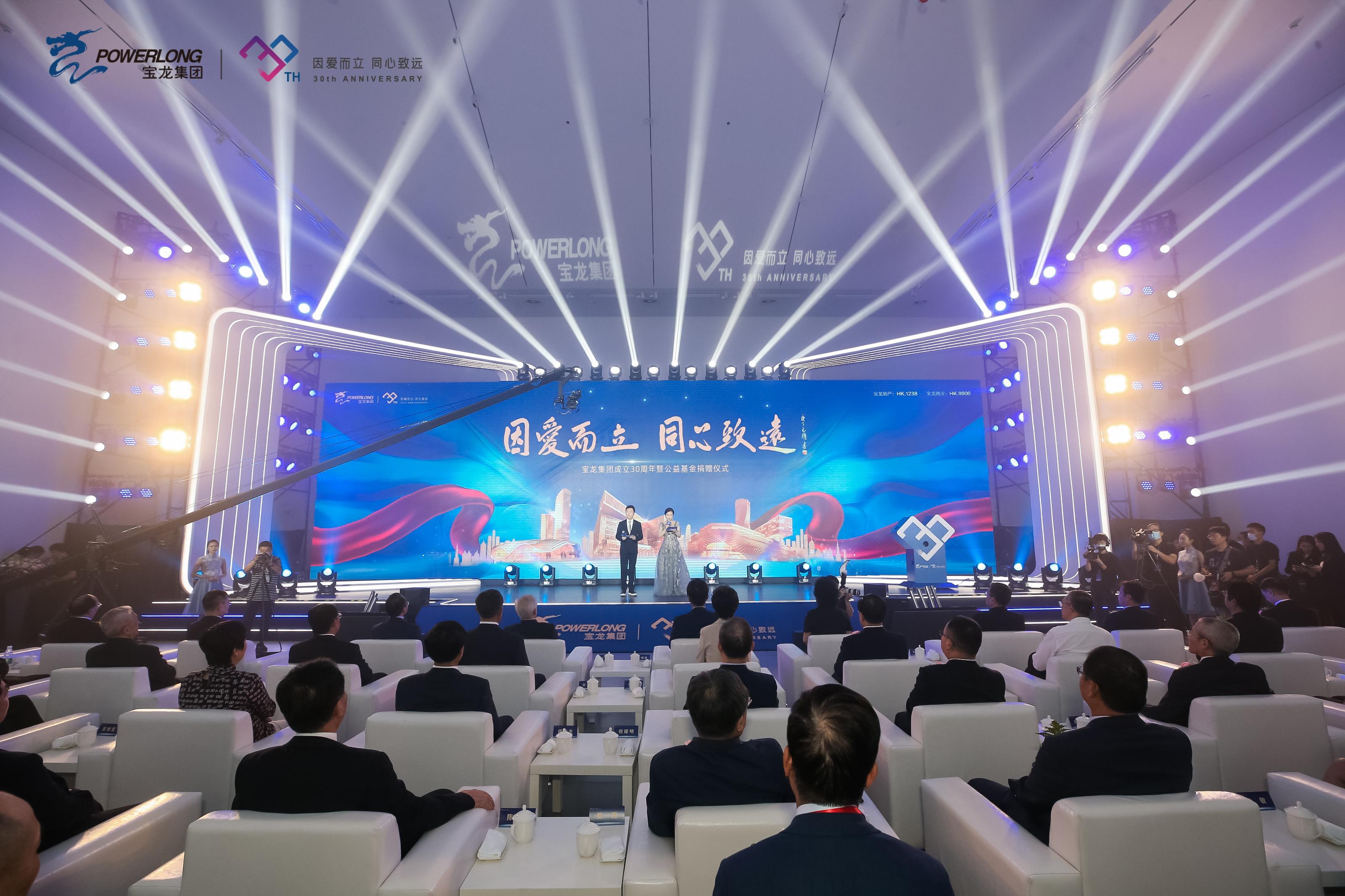 宝龙集团成立三十周年暨公益基金启动仪式在沪举行-中国网地产