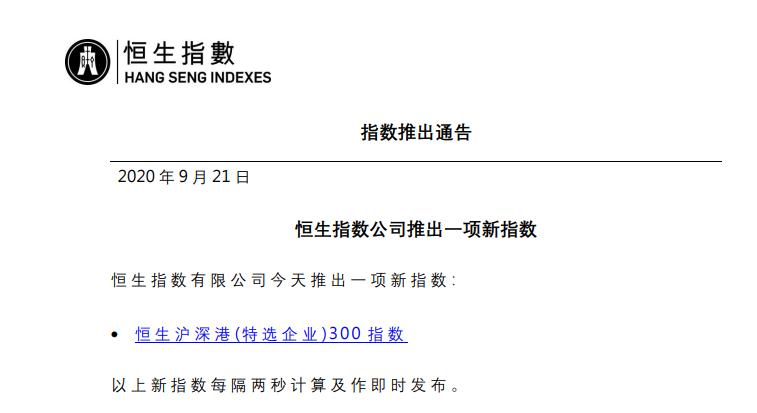 恒生推出沪深港300指数 金茂、世茂、龙湖、荣盛、中海地产等房企在列-中国网地产