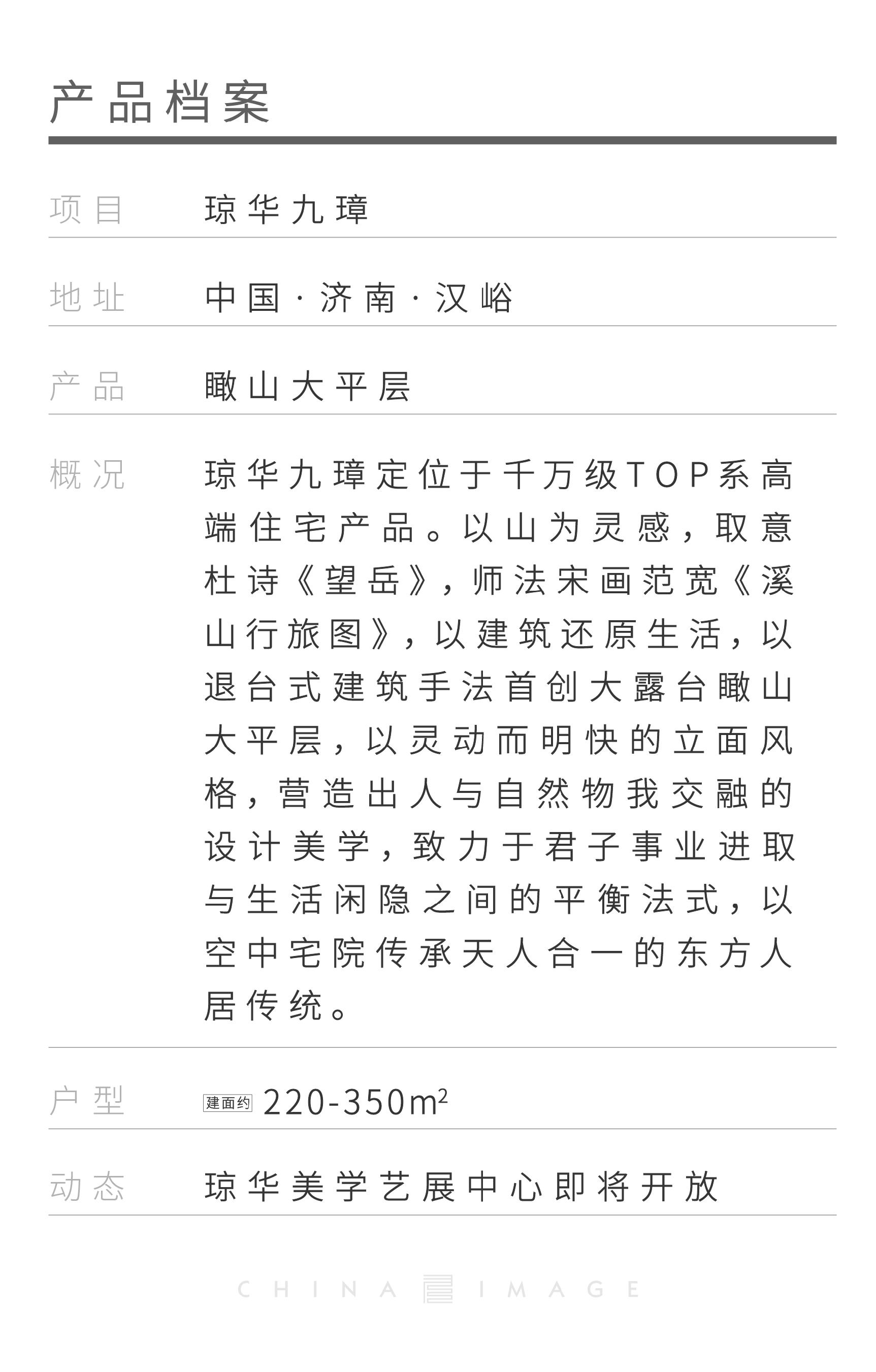 琼华九璋丨时代的印记——国际名家版画艺术展在济开幕-中国网地产