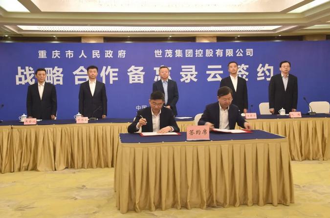 重庆市政府与世茂集团举行战略合作备忘录云签约 -中国网地产