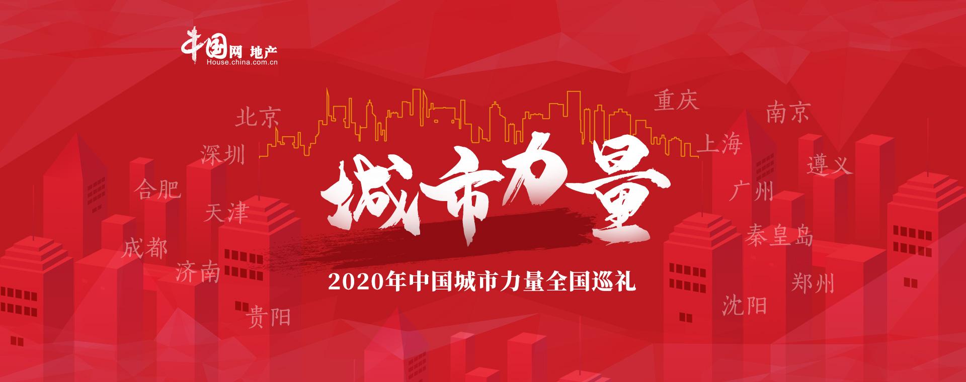 致敬城市蜕变 探寻力量动能 ——2020年中国城市力量全国巡礼启幕-中国网地产