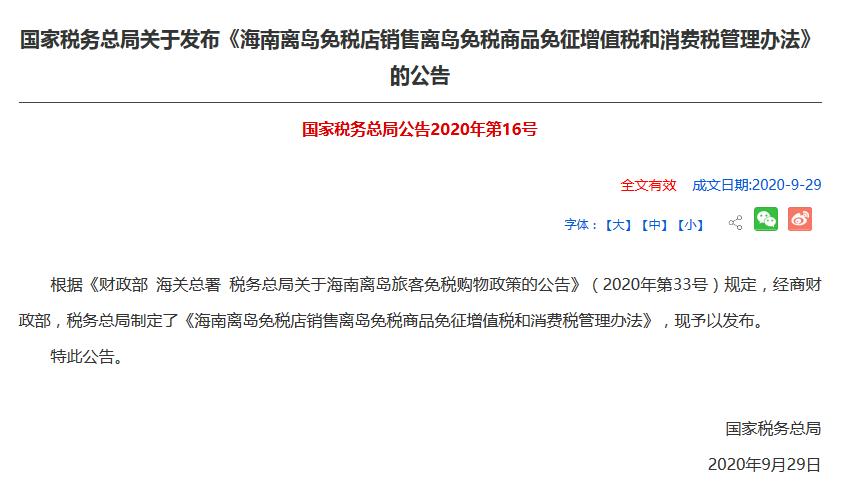 國稅局發佈海南離島免稅店銷售離島免稅商品免征增值稅和消費稅管理辦法-中國網地産