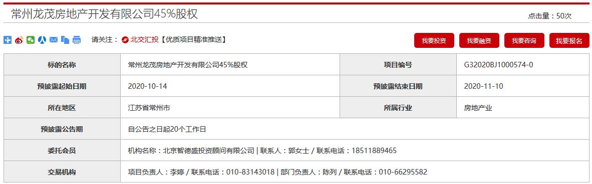 中国金茂拟转让龙茂地产45%股权 底价未披露-中国网地产