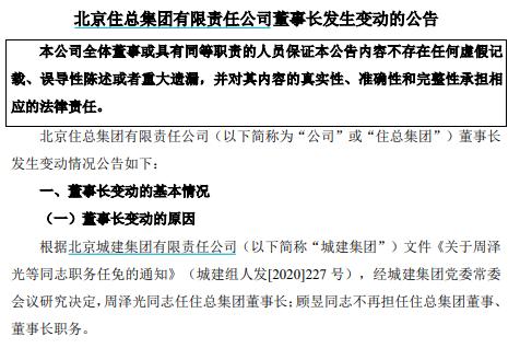 北京住总集团:周泽光任董事长 -中国网地产