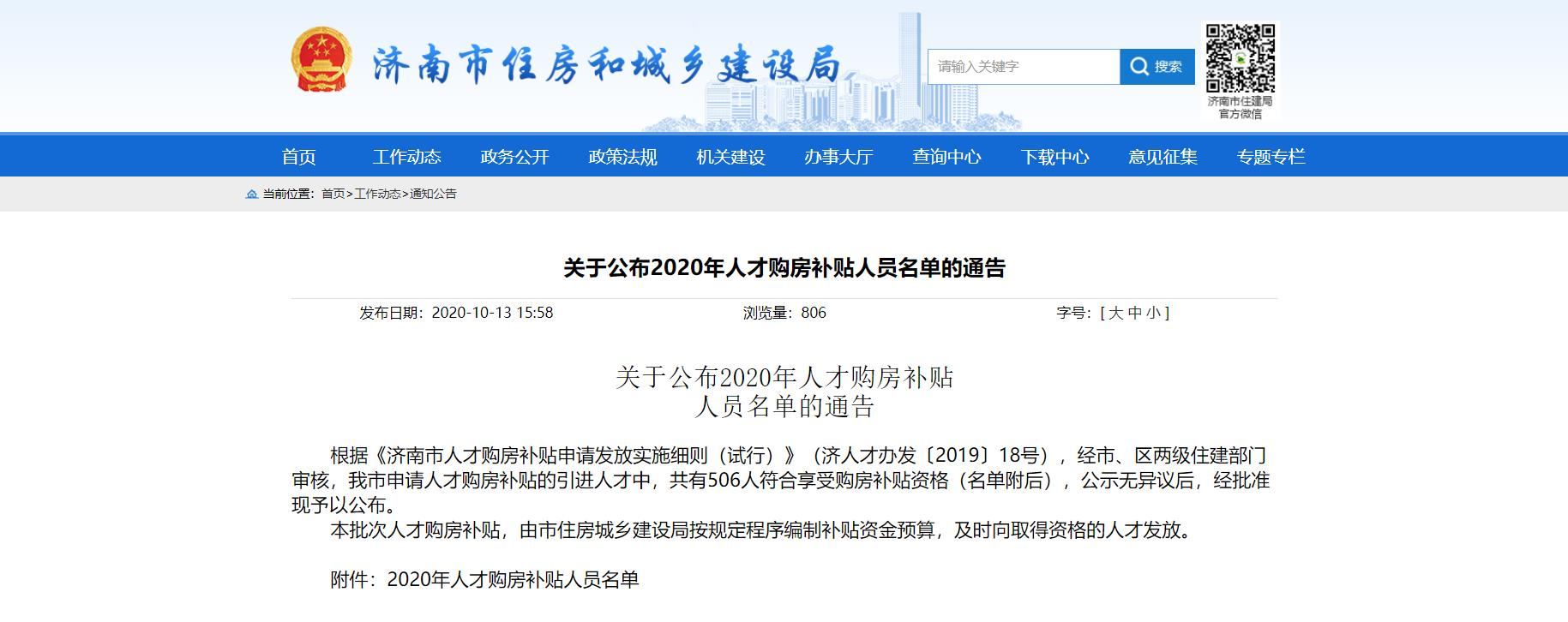 最高66.4万元!济南市认定506名引进人才购房可发放购房补贴-中国网地产