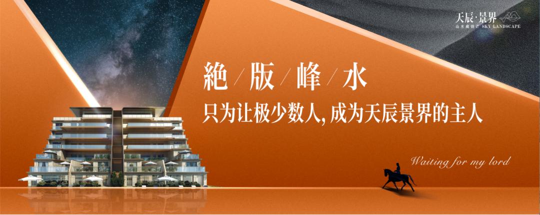 聚焦关注 | 天辰·景界城市展厅10月6日正式入驻仁怀-中国网地产