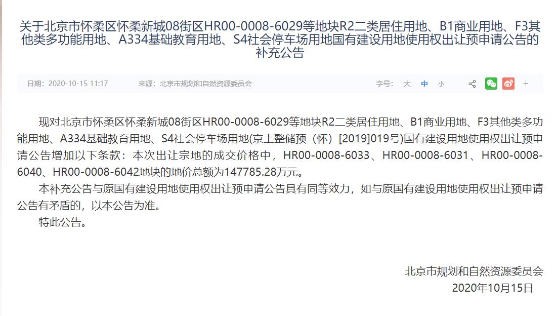 北京一宗地预申请地块增加补充条款 确定各地块合并价格-中国网地产