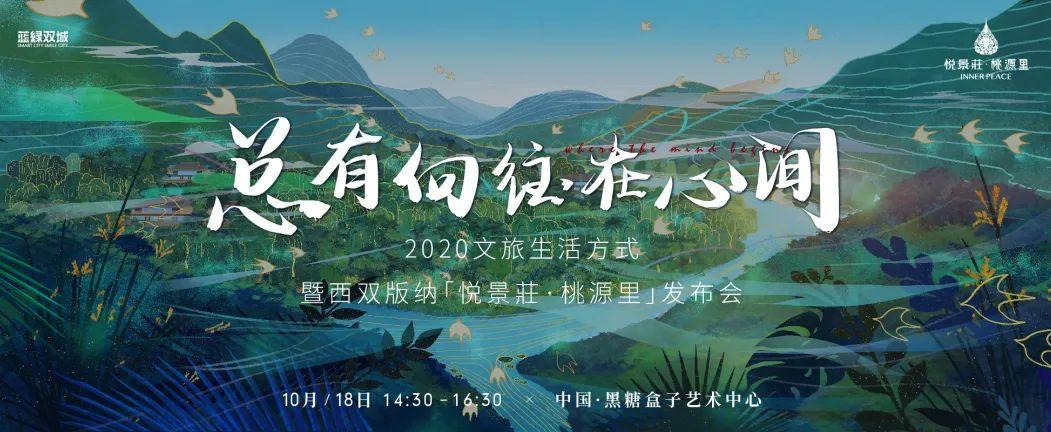 2020文旅生活方式暨悦景莊·桃源里发布会即将在京启幕-中国网地产