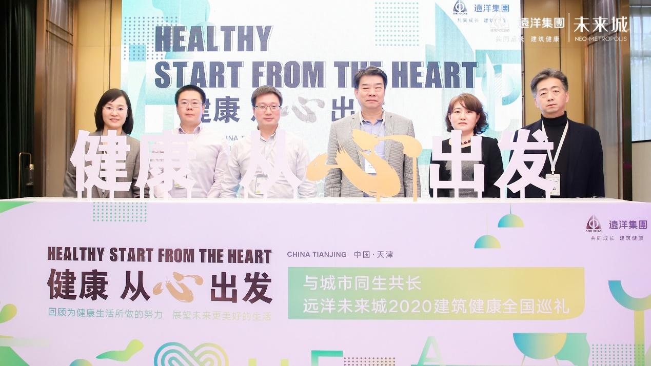 建築健康 遠洋集團開啟價值生態的再構建與再賦能-中國網地産