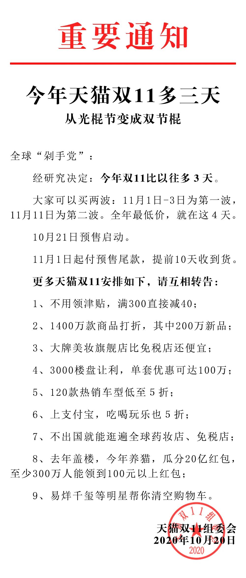 官宣!3000+樓盤參與雙十一  覆蓋全國主流城市40%樓盤-中國網地産