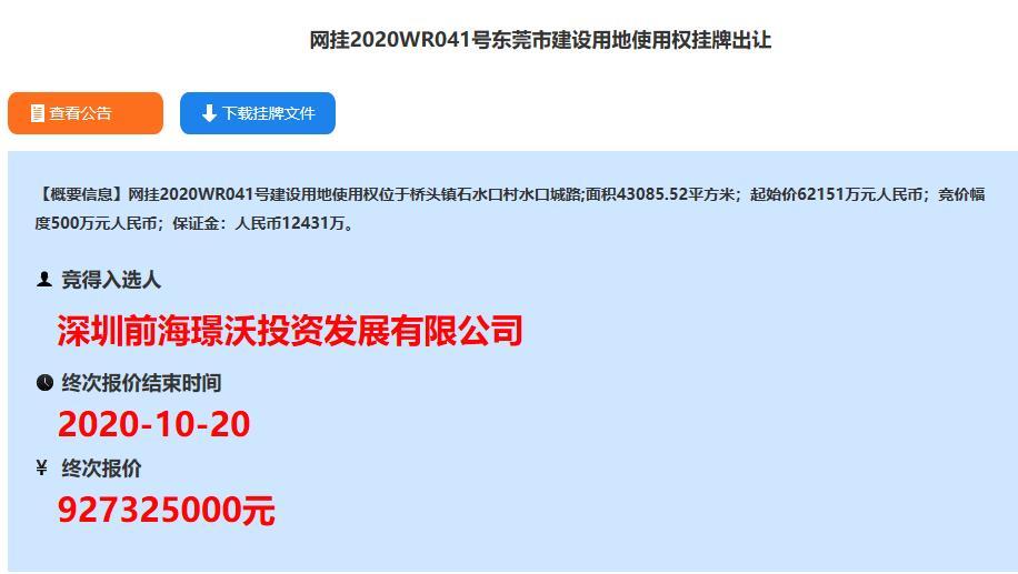 深圳前海璟沃9.3億元競得東莞1宗商住用地 溢價率49.76%-中國網地産