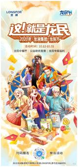 重慶龍湖2020龍民節 近2000人參與,近5萬點讚,美好載入中-中國網地産