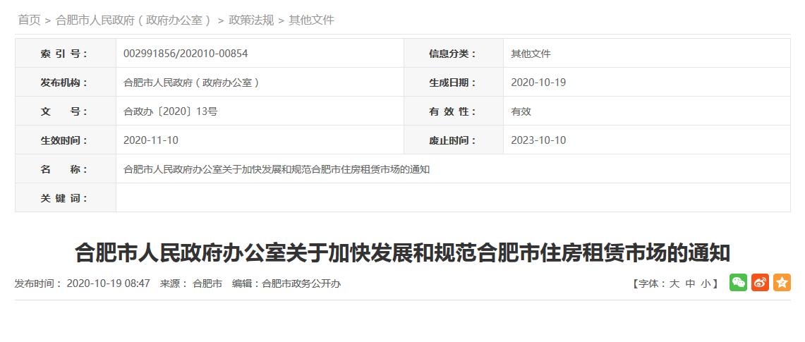 合肥住房租赁新政:支持非住宅改建 规范房源信息发布-中国网地产