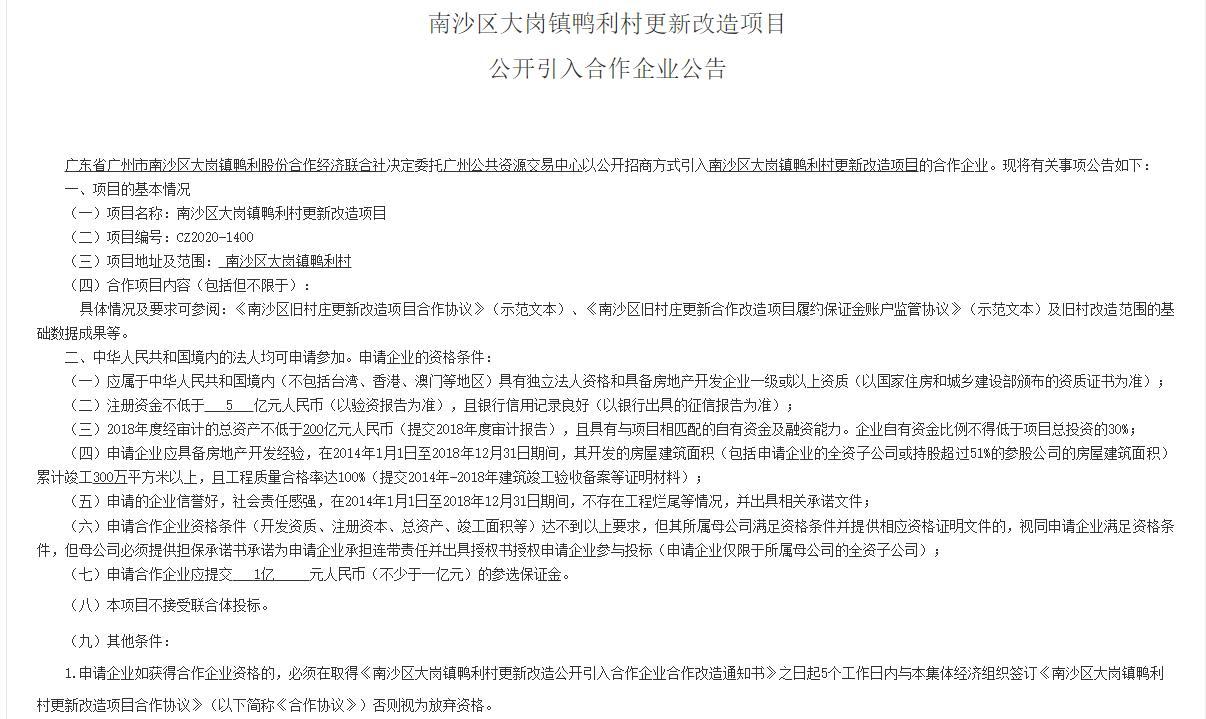 恒大19.47億元中標廣州南沙區大崗鎮舊改項目-中國網地産