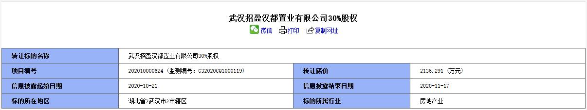 招商蛇口擬2136.29萬元轉讓武漢招盈漢都置業30%股權-中國網地産