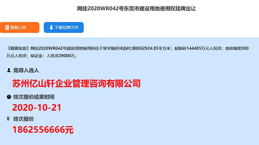 金地18.63億元競得東莞1宗商住用地 溢價率29.02%-中國網地産
