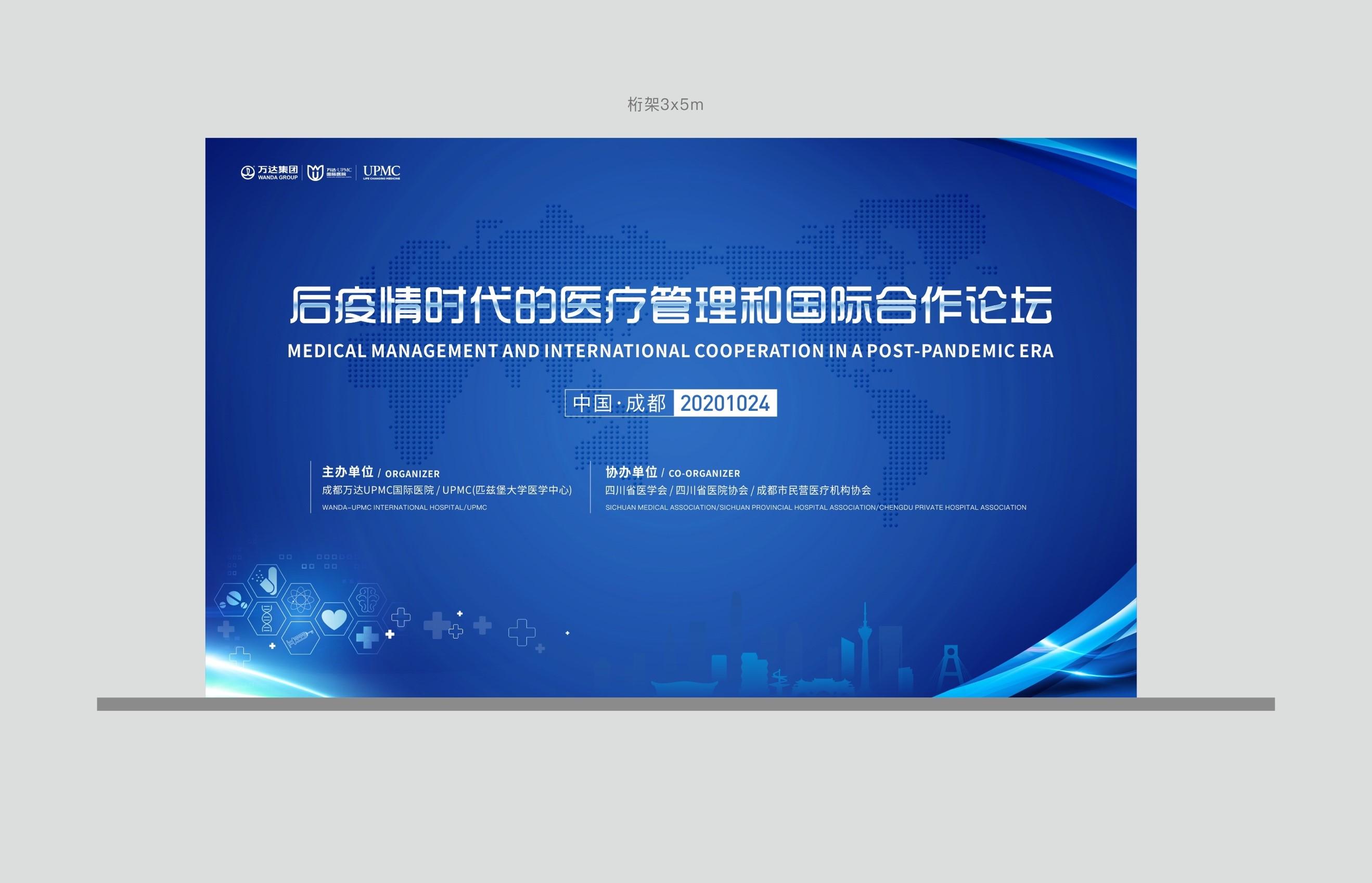 萬達助力成都高端醫療發展 聚焦國際醫療協作——四川省首屆醫療管理和國際合作論壇明日開幕-中國網地産