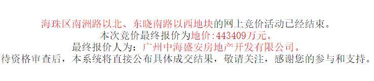 中海44.34亿元竞得广州海珠区1宗住宅用地 溢价率26.18%-中国网地产