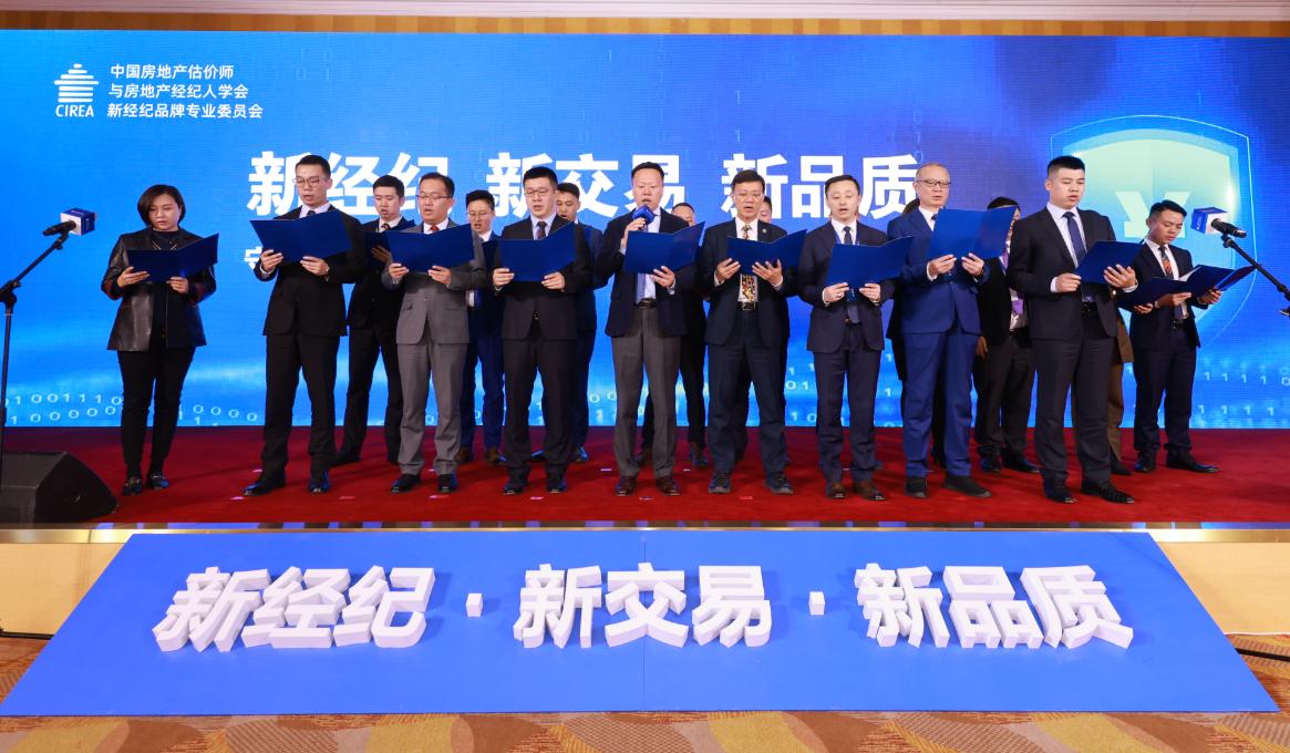 逾20房産經紀機構聯合倡議,保障交易資金安全-中國網地産