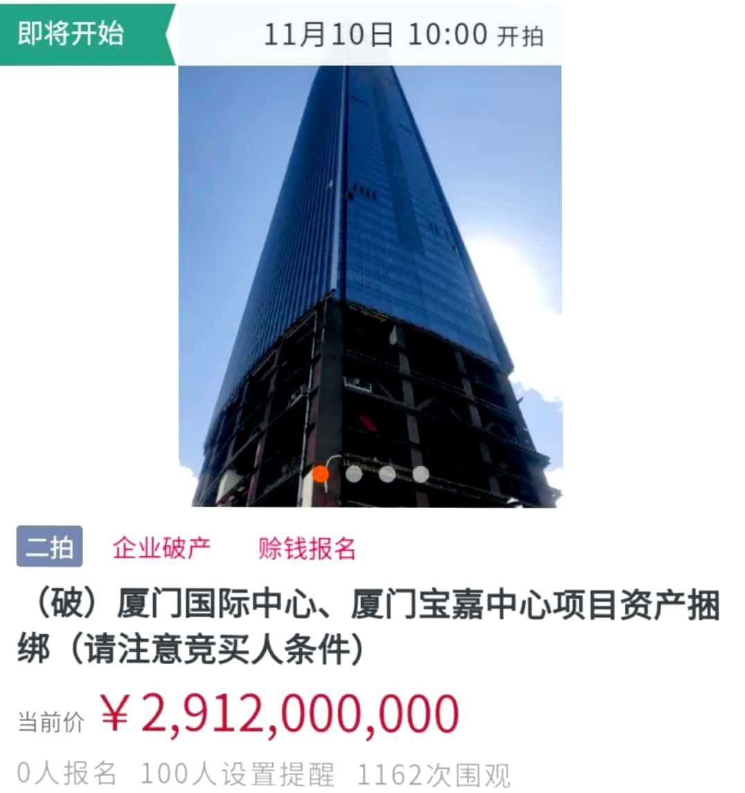 廈門第一高樓將於下月二次拍賣 起拍價降兩成至29.12億-中國網地産
