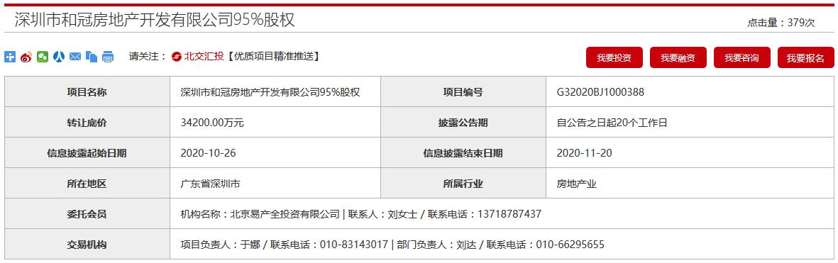 華僑城擬3.42億元轉讓深圳和冠房地産95%股權-中國網地産