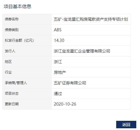 宝龙星汇14.3亿元资产支持ABS已获深交所通过-中国网地产