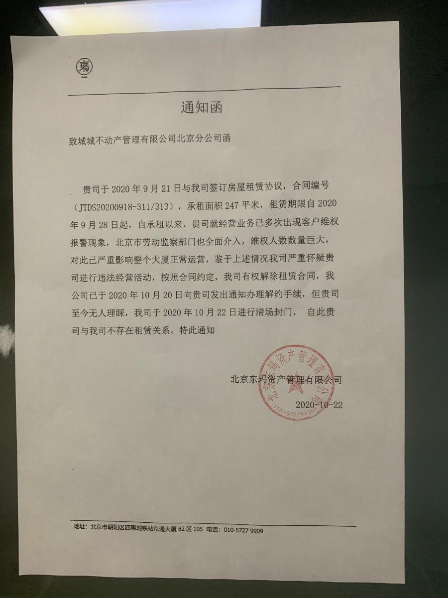 北京这家中介搬家电话不通,租客刚住4天便遭房东驱赶-中国网地产