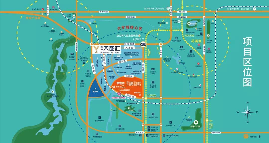 群升大智汇成就贵安新区美好未来-中国网地产