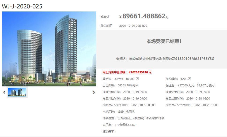 金地8.96亿元竞得苏州吴江区1宗商住用地-中国网地产