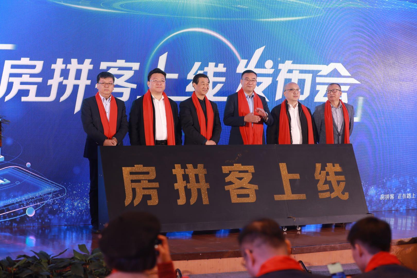 房拼客正式上线 旨在解决房地产交易信息差与价值错配等问题-中国网地产