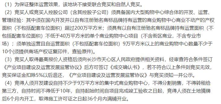 龙湖8.96亿元竞得长沙1宗商住用地-中国网地产