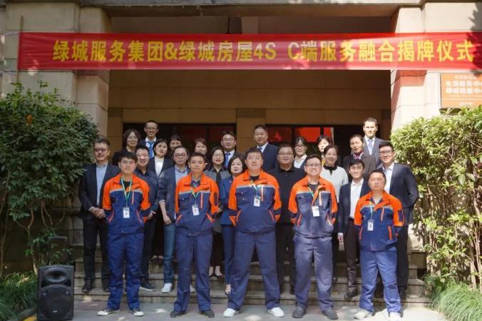 绿城房屋4S携手绿城物业服务集团 首个C端服务融合站点正式揭牌-中国网地产