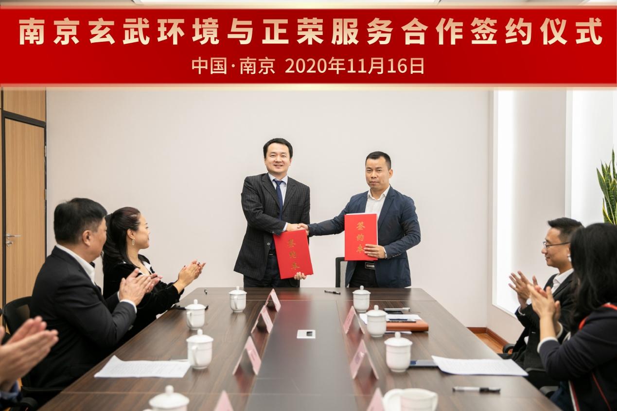 正荣服务与南京玄武环境签署合资合作协议-中国网地产