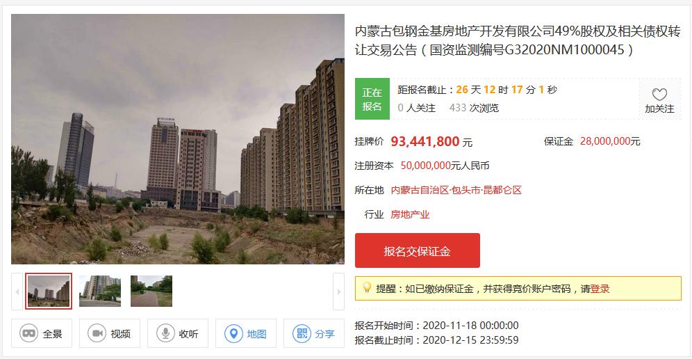 包钢集团拟9344.18万元转让内蒙古包钢金基49%股权及债权-中国网地产