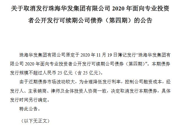 华发集团:取消发行25亿元可续期公司债券-中国网地产