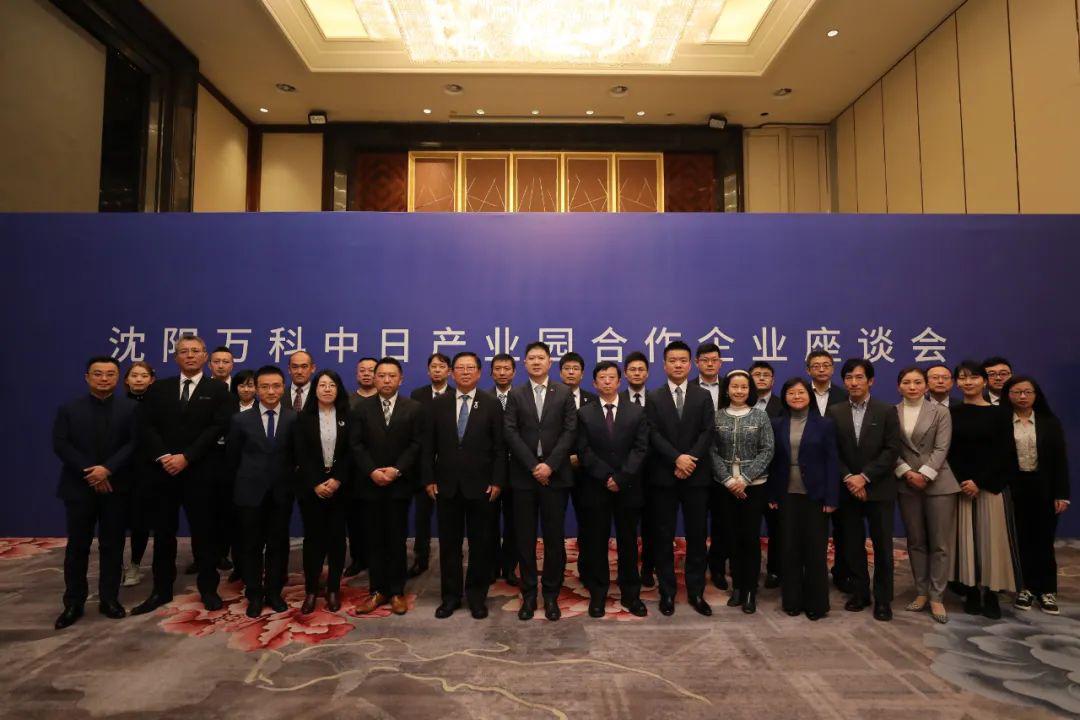 萬科中日産業園重磅簽約,國際化産城帶來瀋陽發展新動能-中國網地産