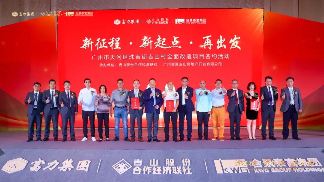 富力、合景泰富正式签约吉山全面改造项目-中国网地产