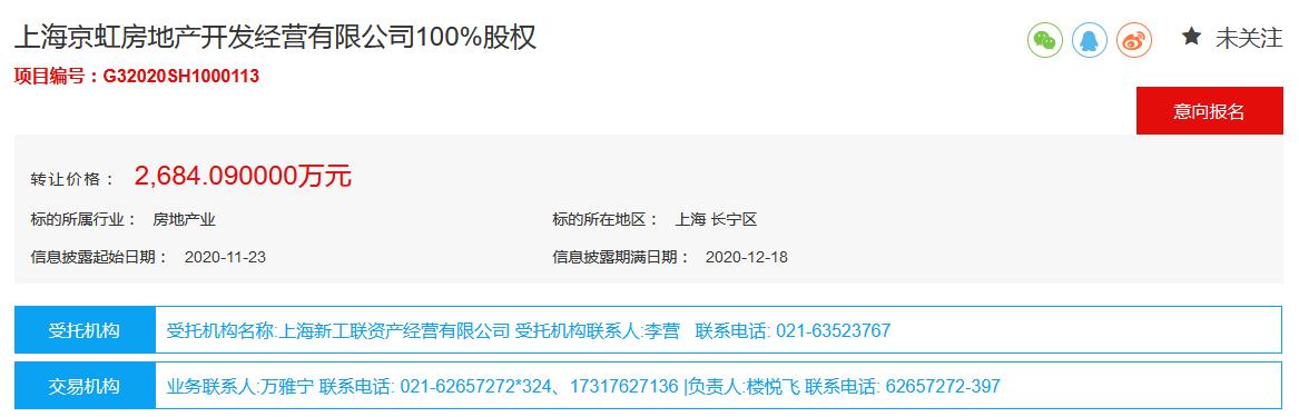 长江联合置业拟2684.09万元转让上海京虹房地产100%股权-中国网地产