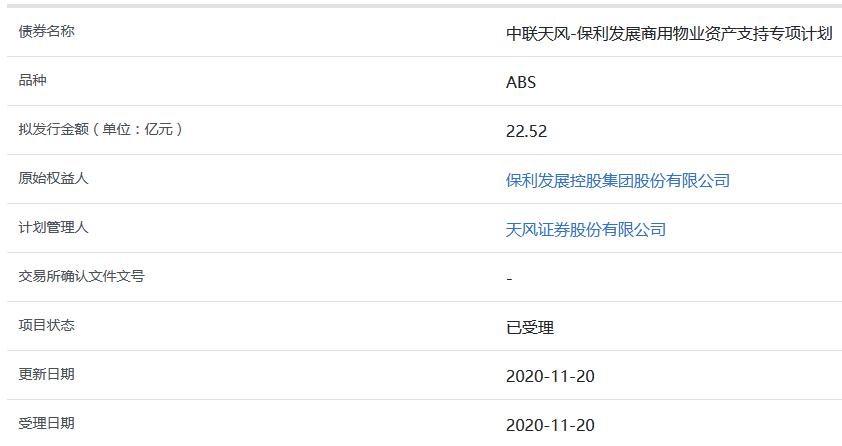 保利发展22.52亿元商用物业资产支持专项计划获上交所受理-中国网地产