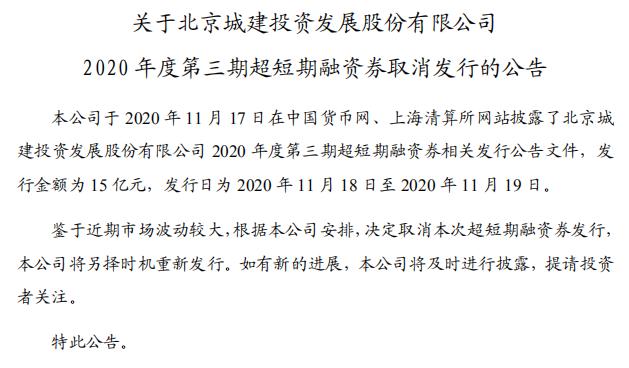 北京城建:15亿元超短期融资券取消发行-中国网地产
