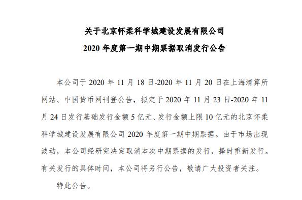 北京怀柔科学城:10亿元中期票据取消发行-中国网地产