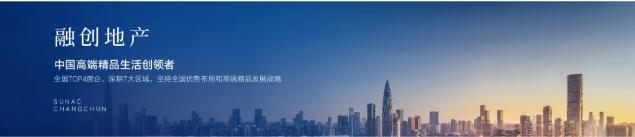 與城共融 宸啟美好 | 融創長春品牌戰略暨新品發佈盛典璀璨啟幕-中國網地産