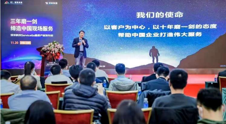 沃丰科技ServiceGo亮相 颠覆传统售后服务模式-中国网地产