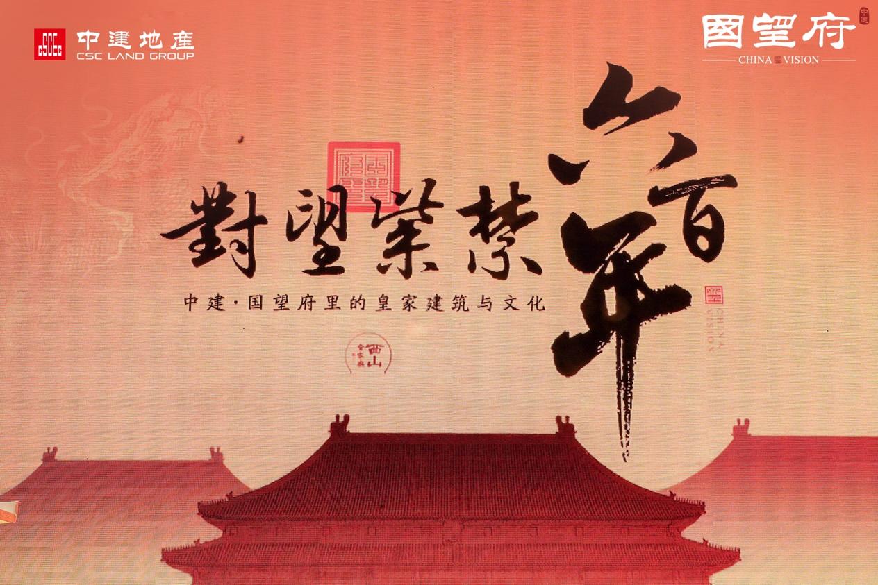 对望紫禁阅千秋 中建·国望府宫制合院的前世今生-中国网地产