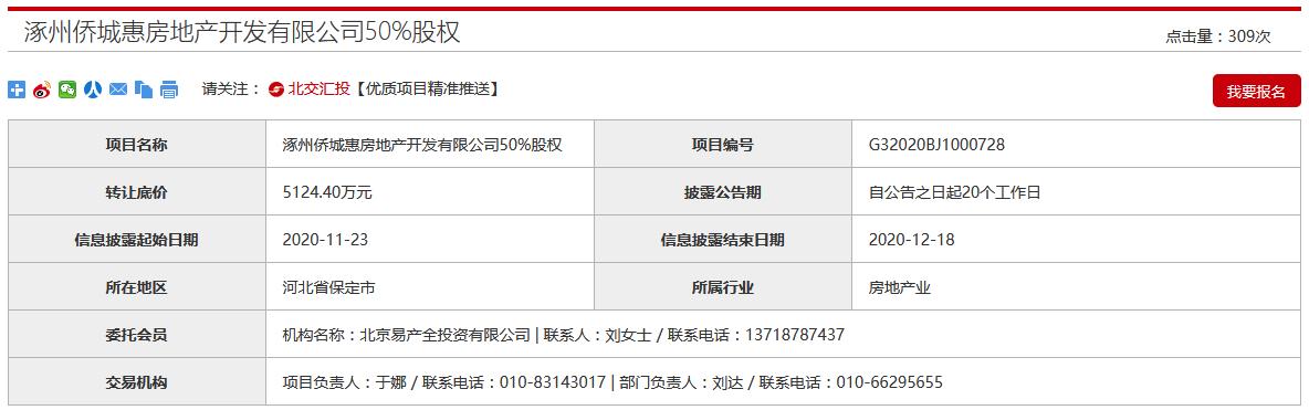 華僑城擬5124.4萬元轉讓涿州僑城惠50%股權-中國網地産