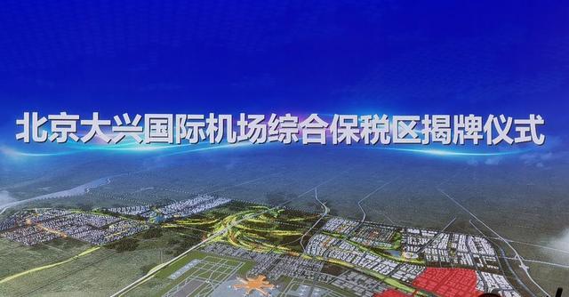 北京大興國際機場綜合保稅區正式掛牌成立-中國網地産