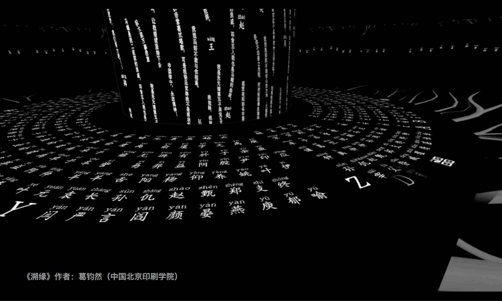 智慧之環《設計未來》展 解構現代藝術與未來科技-中國網地産
