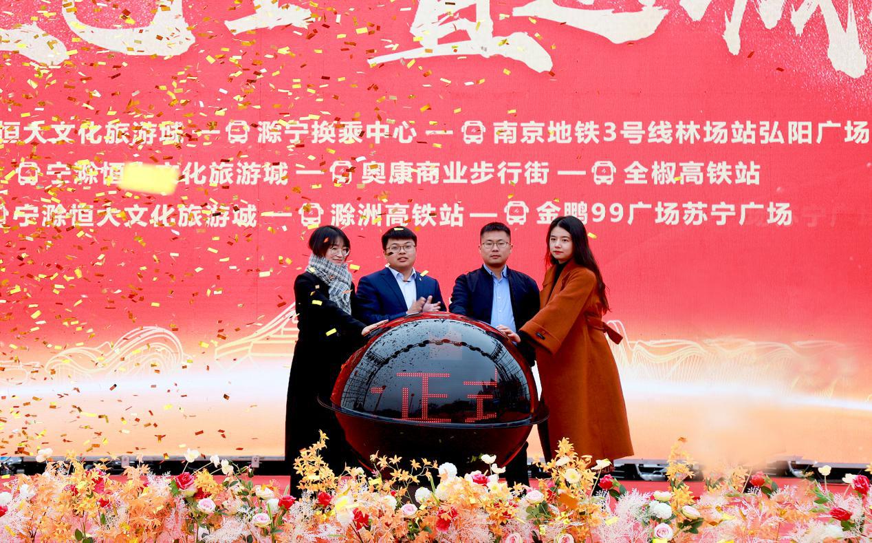 業主專屬巴士發佈 寧滁恒大文化旅遊城、寧滁恒大養生谷迎出行加速度-中國網地産