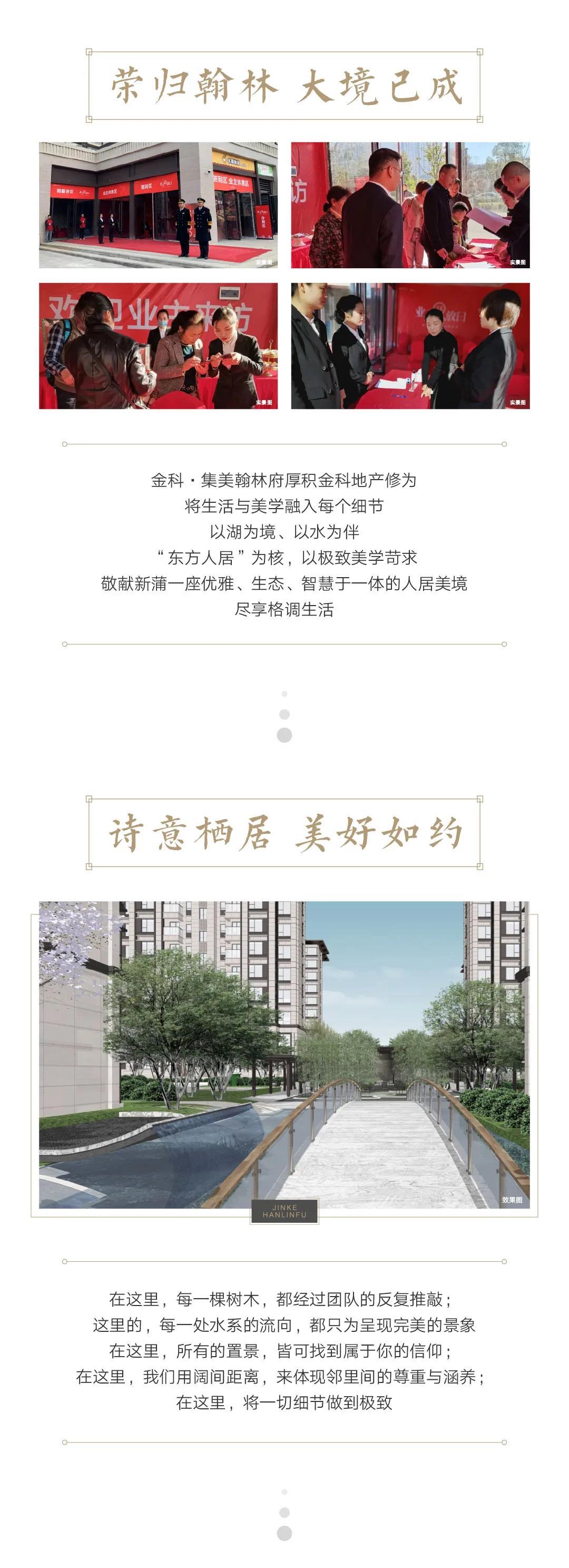 遵义金科集美翰林府丨荣归翰林 大境已成-中国网地产